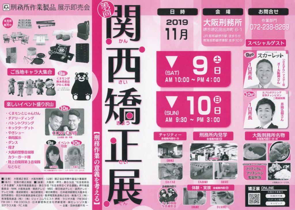 関西矯正展 2019