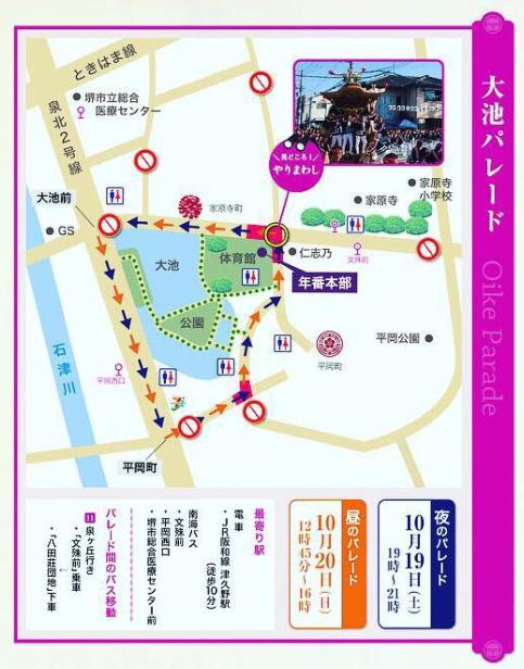 八田荘だんじり パレードコース 日程