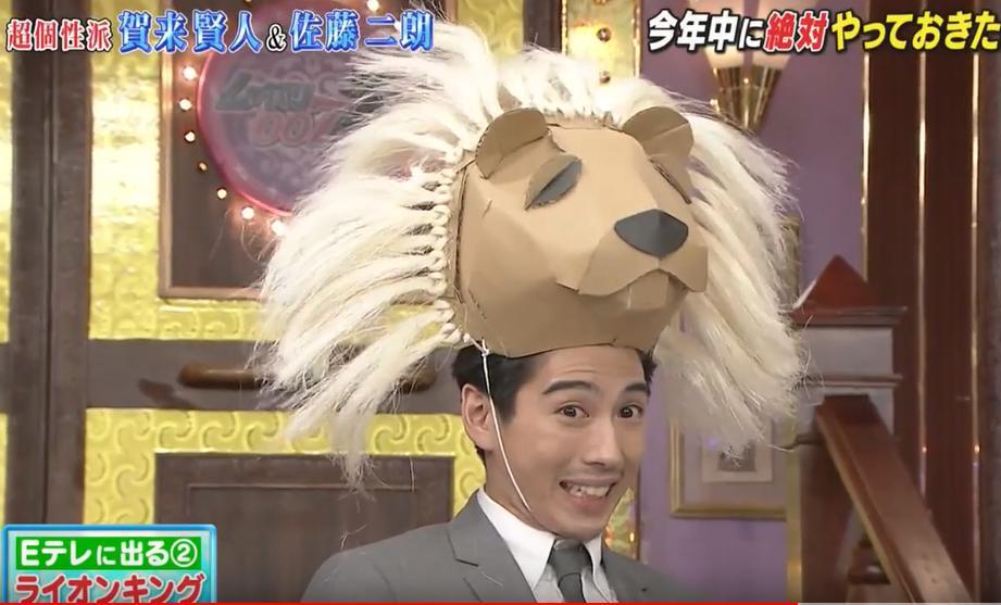 賀来賢人 面白い ライオンキング