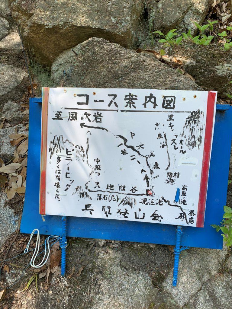 芦屋ロックガーデン ルート 風吹岩