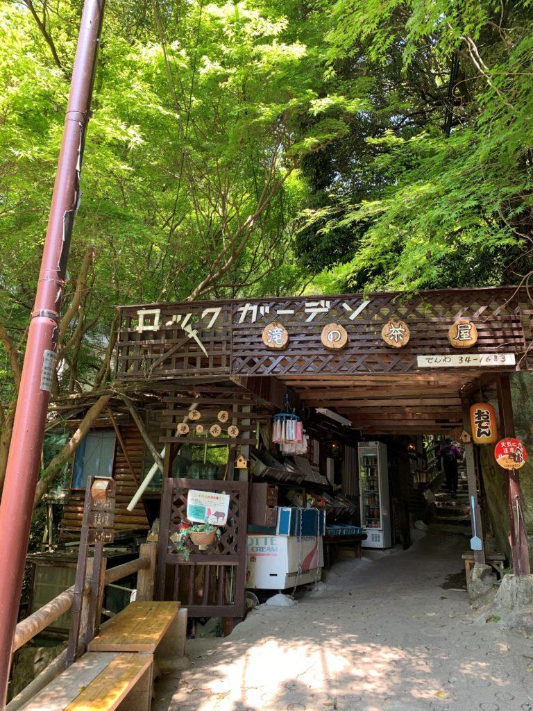 芦屋ロックガーデン 高座の滝 登山口